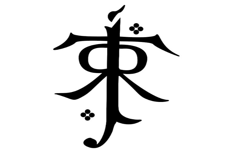 """""""El vocabulario no está completo, pero lo que dejó Tolkien son muchas raíces para formar palabras y ser parte del proceso de creación"""". Diálogo con Juan Ignacio Cesio, miembro de la Asociación Tolkien Argentina - Andén 78"""